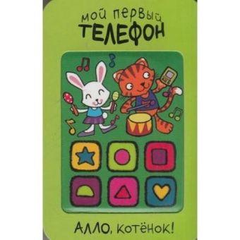 Мой первый телефон. Алло, котёнок! Романова М.