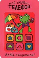 Мой первый телефон. Алло, лягушонок!