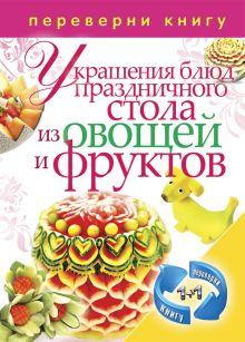- 1+1, или Переверни книгу. Украшения блюд праздничного стола из овощей и фруктов. Рецепты блюд праздничного стола обложка книги