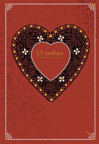 О любви. Старинные открытки и иллюстрации