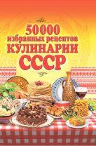 50 000 избранных рецептов кулинарии СССР