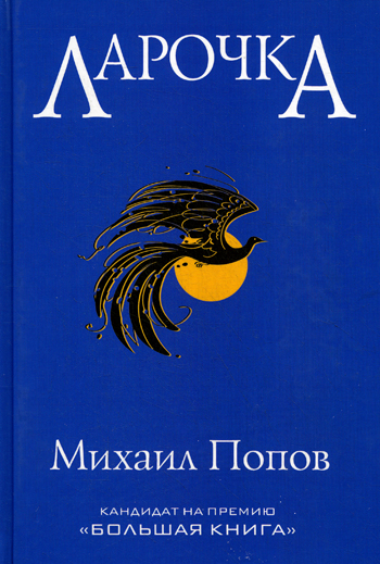 Ларочка Попов М.М.