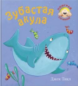 Поиграй со мной. Зубастая акула./ Джек Тикл Джек Тикл