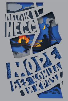 Несс П. - Море без конца и края обложка книги