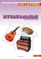Мир в картинках. Музыкальные инструменты.