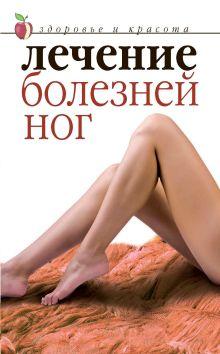 - Лечение болезней ног обложка книги