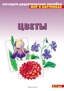 Мир в картинках. Цветы