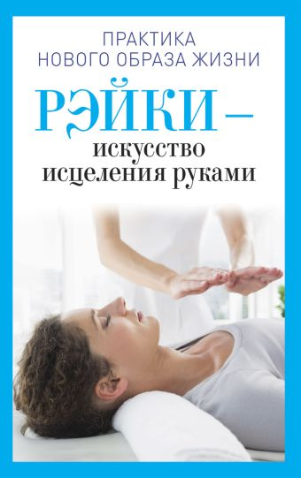 Рэйки - искусство исцеления руками Дмитриева И.В.