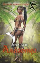 Амазонки