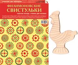 """ИЗО Комплект """"Филимоновские свистульки"""""""