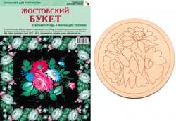 """ИЗО Комплект """"Жостовский букет"""""""