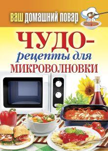 - Ваш домашний повар. Чудо-рецепты для микроволновки обложка книги