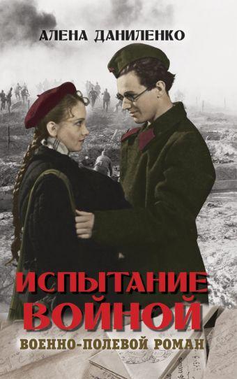 Испытание войной Даниленко А.