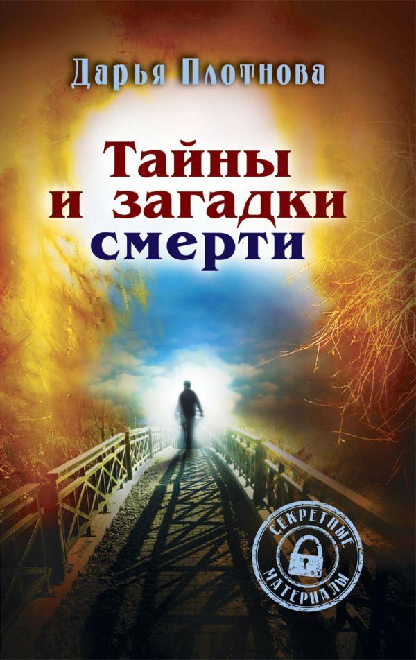 Тайны и загадки смерти Плотнова Д.