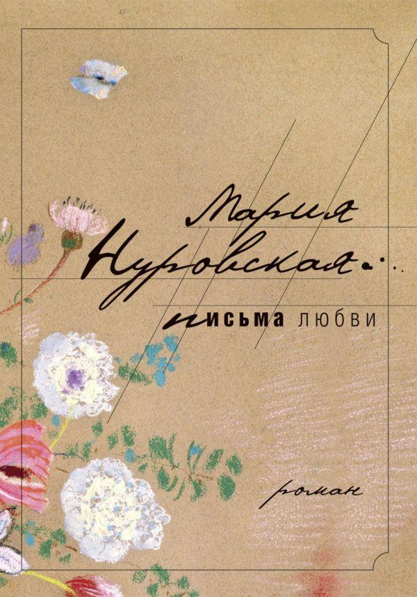 Письма любви Нуровская М.