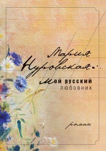 Нуровская М. - Мой русский любовник обложка книги