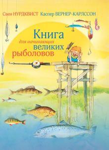 Нурдквист С. - Книга для начинающих великих рыболовов обложка книги