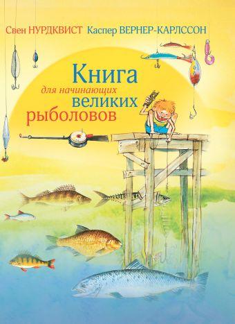Книга для начинающих великих рыболовов Нурдквист С.