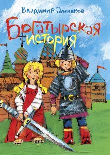 Алеников В.М. - Богатырская история обложка книги