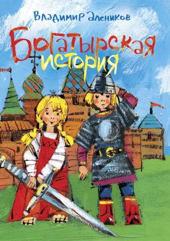 Богатырская история Алеников В.М.