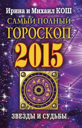 Звезды и судьбы 2015. Самый полный гороскоп Кош И.