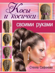 Сафонова С. - Косы и косички своими руками обложка книги