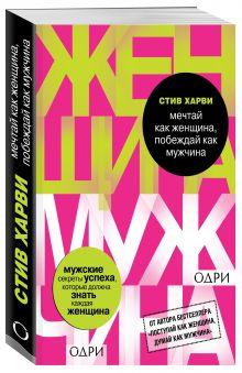 Харви С. - Мечтай как женщина, побеждай как мужчина. Мужские секреты достижения успеха, которые должна знать каждая женщина обложка книги