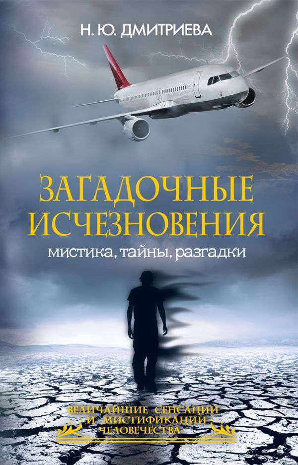Загадочные исчезновения. Мистика, тайны, разгадки Дмитриева Н.Ю.