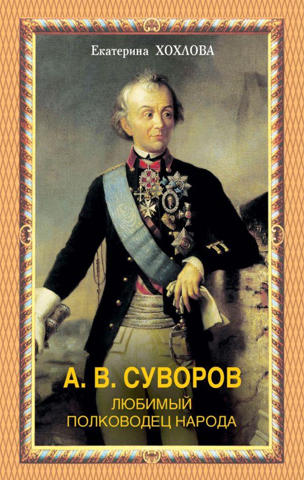А.В.Суворов. Любимый полководец народа Хохлова Е.