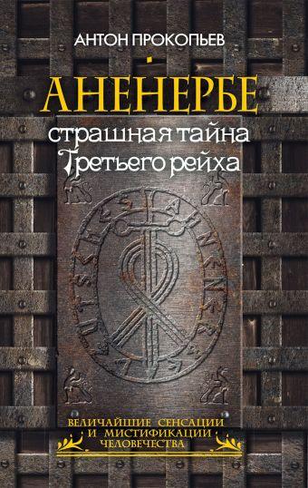 Аненербе. Страшная тайна Третьего рейха Прокопьев А.
