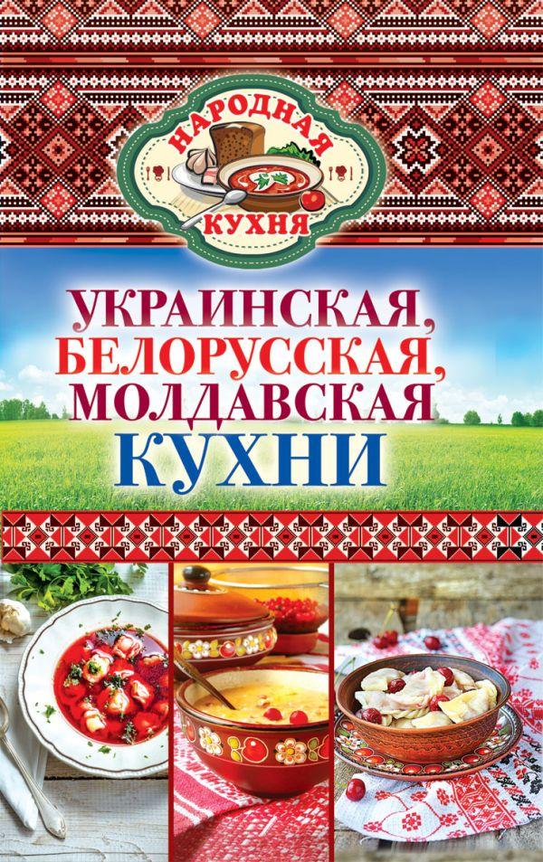 Украинская, белорусская, молдавская кухни Поминова К.А.