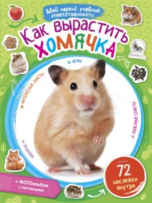 - Как вырастить хомячка обложка книги