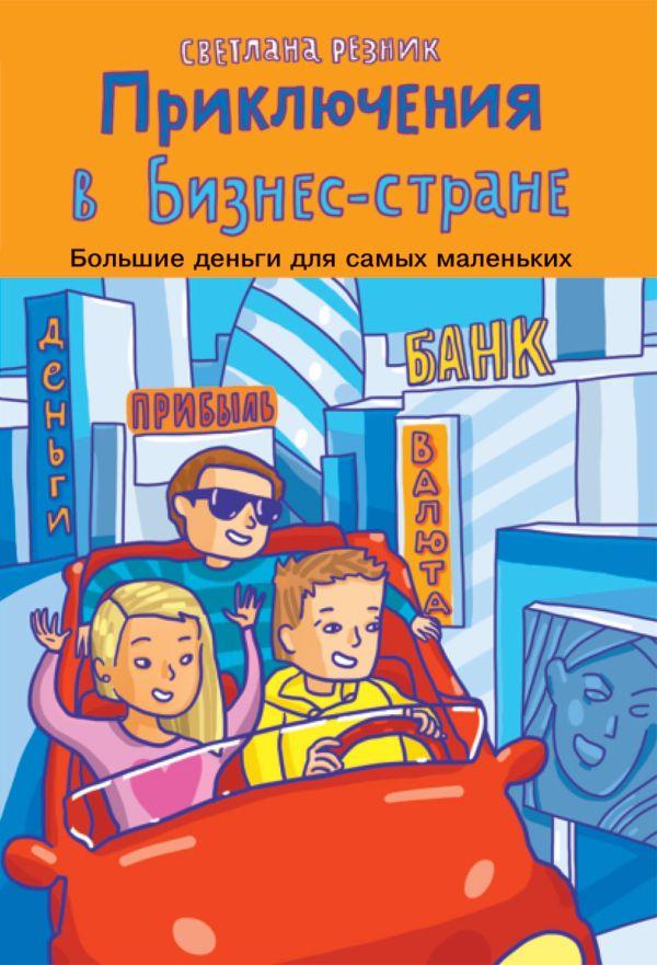 Приключения в Бизнес-стране Резник С.
