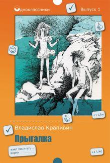 Крапивин В.П. - Прыгалка обложка книги