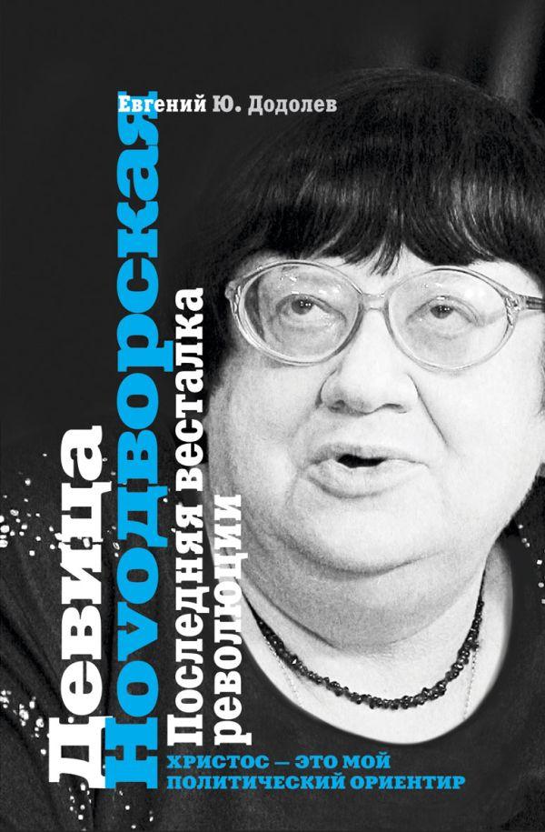 Девица Ноvoдворская. Последняя весталка революции Додолев Е. Ю.