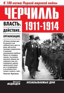 Медведев Д.Л. - Черчилль 1911-1914. Власть. Действие. Организация. Незабываемые дни обложка книги