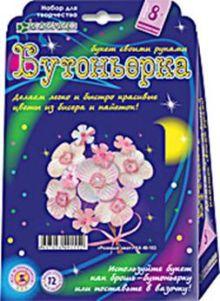 - Набор для изготовления бутоньерки Розовый закат (букет из пайеток) обложка книги