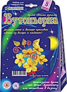 - Набор для изготовления бутоньерки Золотые искры (букет из пайеток) обложка книги