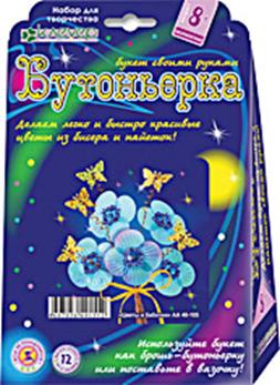 """Набор для изготовления  бутоньерки """"Цветы и бабочки"""" (букет из пайеток)"""