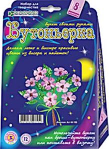 - Набор для изготовления  бутоньерки Фиалки (букет из пайеток) обложка книги
