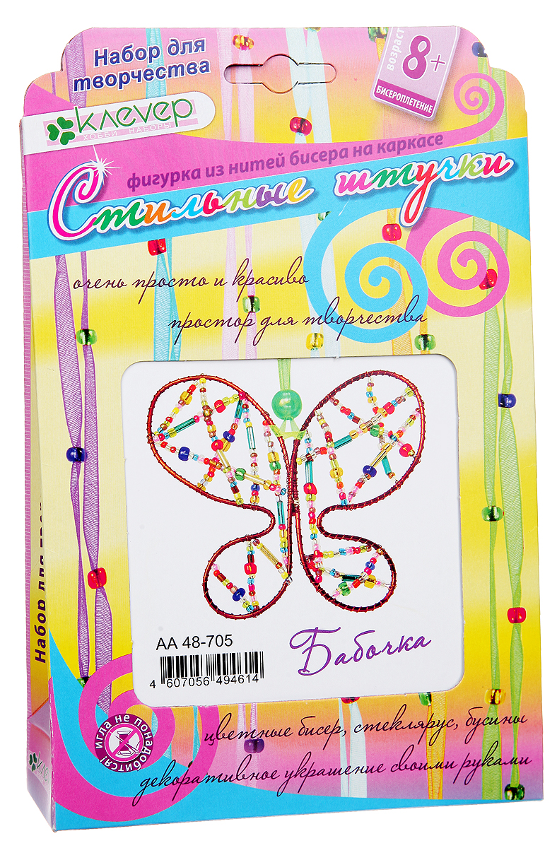 "Набор для изготовления фигурки на каркасе""Бабочка"""