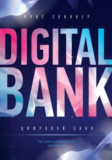 Скиннер К. - Цифровой банк. Как создать цифровой банк или стать им обложка книги