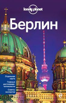 Обложка Берлин