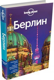 - Берлин обложка книги
