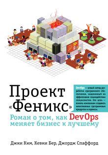 Ким Д., Бер К., Спаффорд Д. - Проект Феникс. Роман о том, как DevOps меняет бизнес к лучшему обложка книги