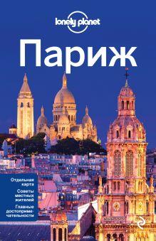Париж, 2-е изд., испр. и доп.