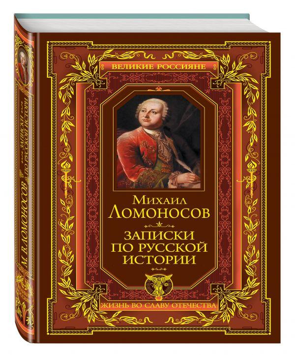 Записки по русской истории Ломоносов М.В.