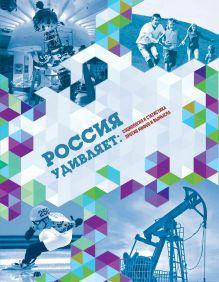 - Россия удивляет: социология и статистика против мифов и вымысла обложка книги