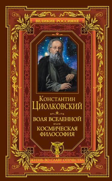 Воля вселенной. Космическая философия