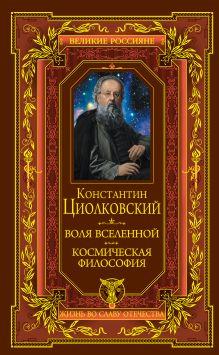 Циолковский К.Э. - Воля вселенной. Космическая философия обложка книги